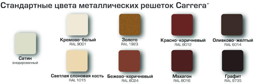 Варианты покраски решеток Carrera