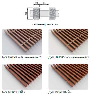 Решетка деревянная Isan